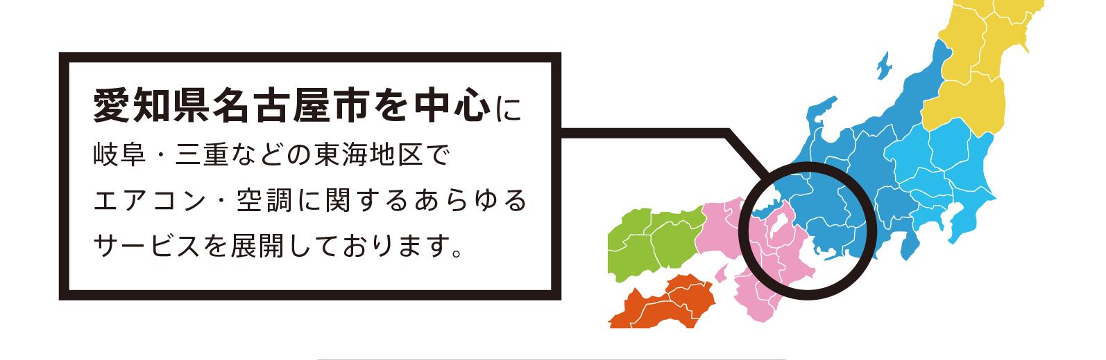 愛知県名古屋市を中心にサービスを展開