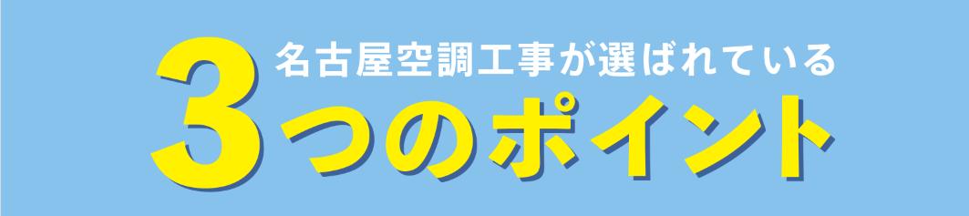 名古屋電気工事が選ばれている3つのポイント